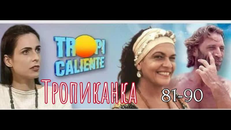 Тропиканка 81 90 серии из 130 драма мелодрама Бразилия 1994