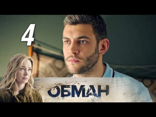 Обман. 4 часть (2018) Остросюжетная мелодрама @ Русские сериалы