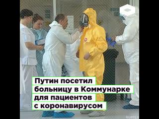 Путин посетил больницу в Коммунарке для пациентов с коронавирусом | ROMB
