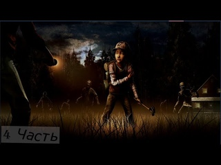 The Walking Dead (Ходячие Мертвецы 2 Сезон) ➤ Прохождение #4 ➤ МЕСТЬ  ( ВНИМАНИЕ 18+ )