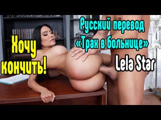 Lela Star BIG ASS большие сиськи big tits Трах, all sex, porn, big tits , Milf, инцест, порно blowjob brazzers секс анальное