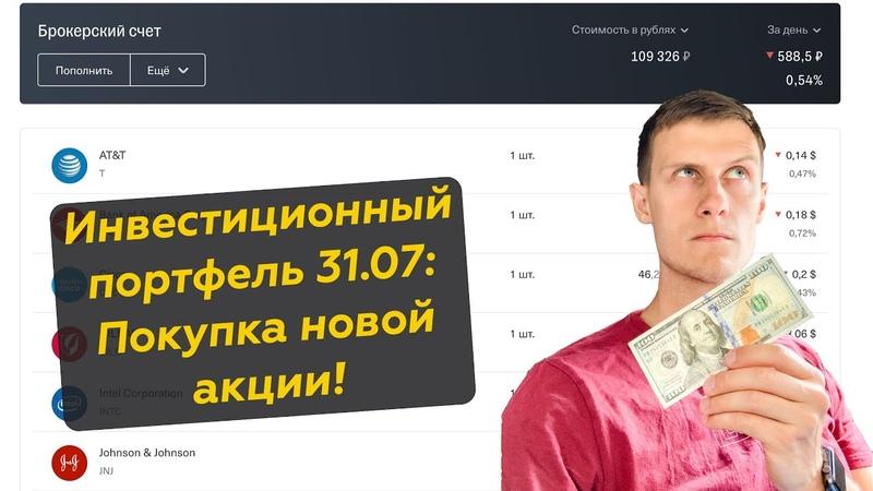Инвестиционный портфель Покупка новой акции Новости экономики