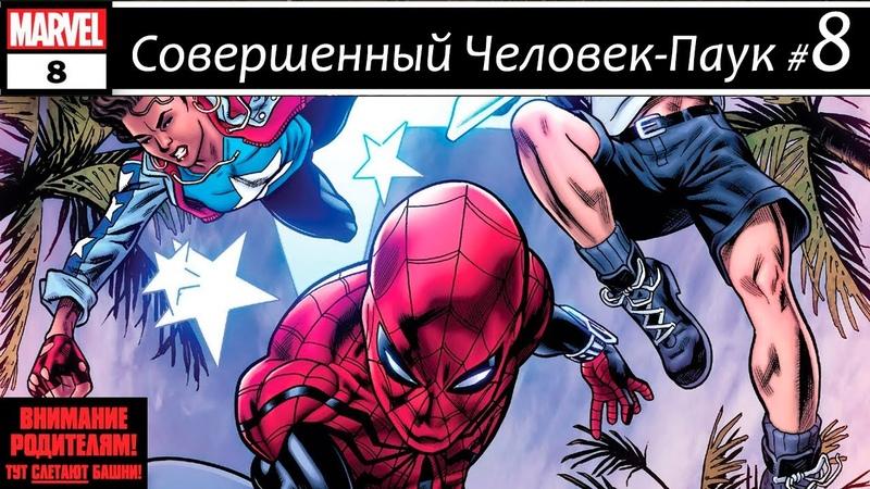 Комикс Совершенный Человек Паук 8 Superior Spider Man 8