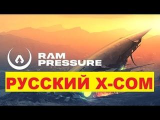 RAM Pressure РУССКИЙ X-COM