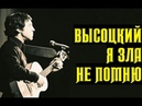 Высоцкий Я зла не помню, 1978 г