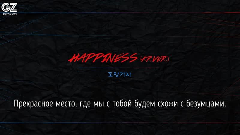 [RUS SUB] PENTAGON – Happiness (도망가자) (Korean Ver.)