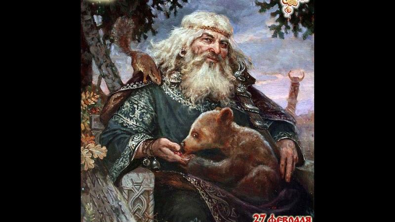 Братья месяцы 27 Февраля Кирилл Весноуказчик день Бога Велеса