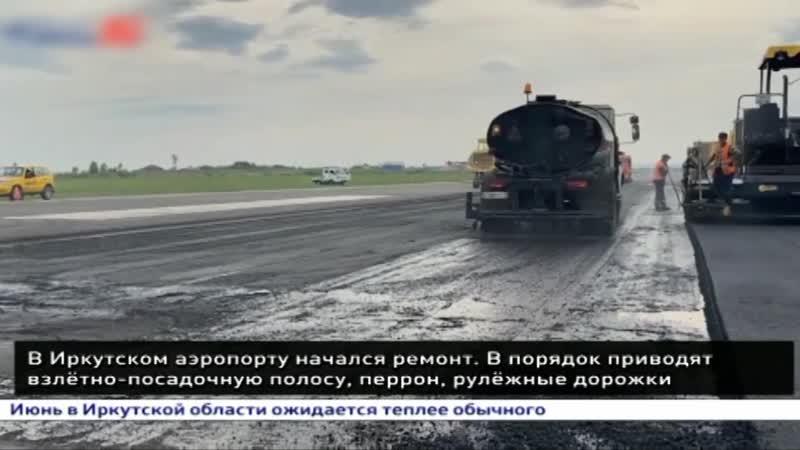 На взлётно посадочной полосе иркутского аэропорта начался ремонт