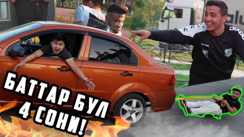 Баттар Бул - Шоу 4 сони МОШИНА ТАГИГА КИРИБ КЕТДИ ( 1 - Сезон 2018 )