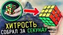 СОБРАЛ КУБИК за СЕКУНДУ! ОБУЧЕНИЕ / ФОКУС С КУБИКОМ РУБИКА