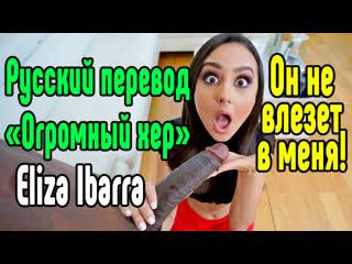 Eliza Ibarra большие сиськи big tits [Трах, all sex, porn, big tits, Milf, инцест, порно blowjob brazzers секс анальное]