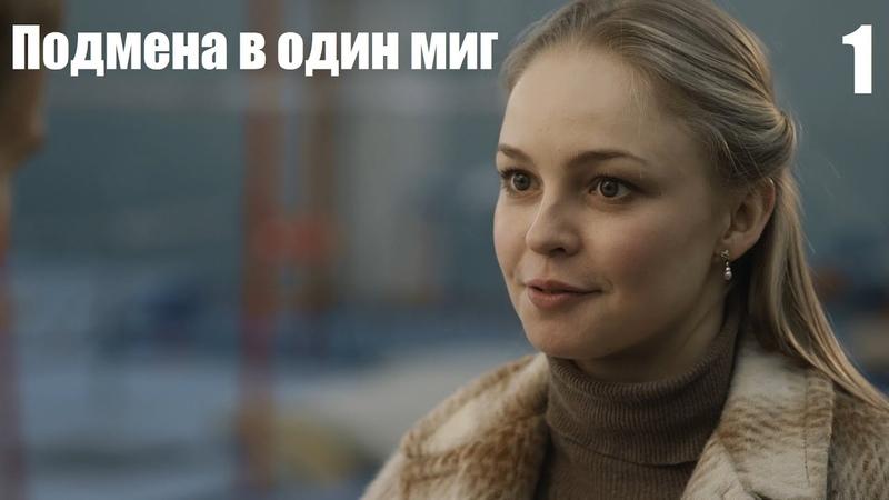 ПОДМЕНА В ОДИН МИГ 1 серия русский сериал интересный фильм мелодрама в 4К