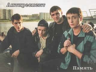 Антиреспект - Память