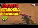 Как Скачать Стандофф 2 НА ПК/КОМПЬЮТЕР/STANDOFF 2