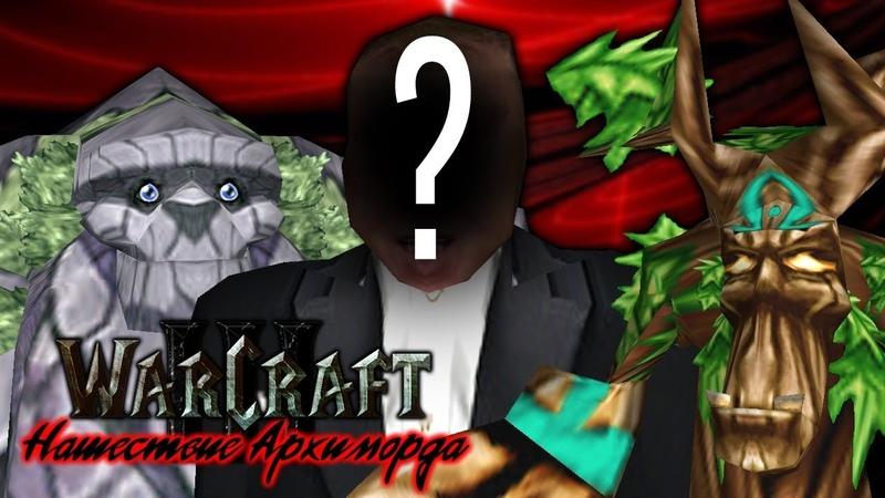 9 КТО НОВЫЙ СОЮЗНИК Лидеры Древнего Порядка Рая Warcraft 3 Нашествие Архиморда прохождение