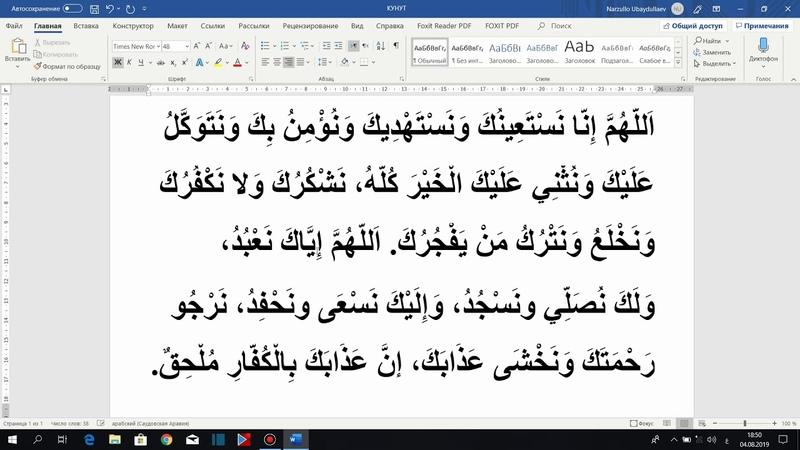 ДУА КУНУТ намаз молитва коран ислам мечеть хадж