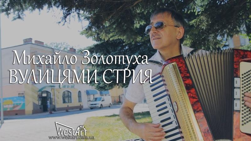 Михайло Золотуха - ВУЛИЦЯМИ СТРИЯ ( Премєра 2017)