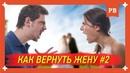 Как вернуть жену важные секреты Ушла жена Бывшая жена Подала на развод