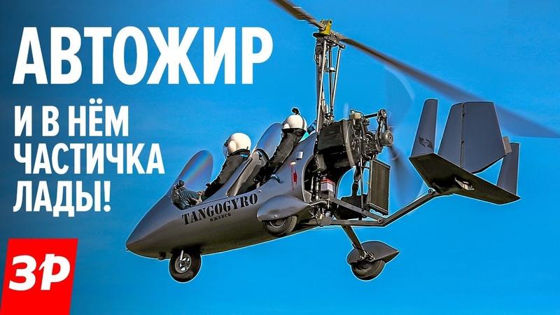 Что такое АВТОЖИР и причем здесь ЛАДА Российский автожир Танго цена устройство полет