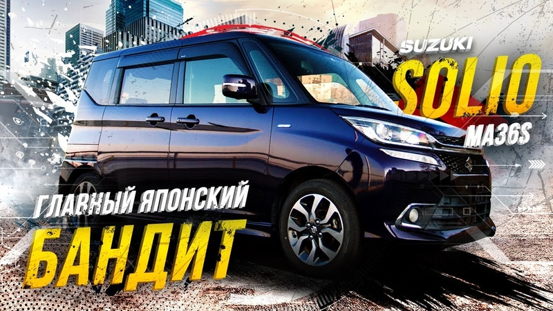 Suzuki Solio Bandit Hybrid MV MA36S🔥Настоящий японский бандит😎Пустая трата денег или достойный боец