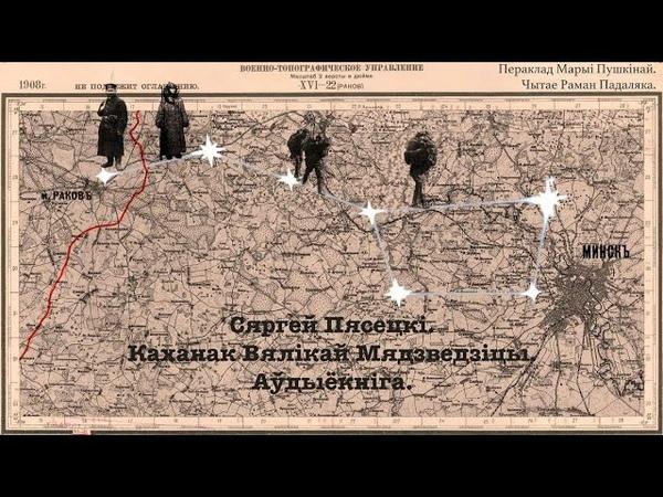 Сяргей Пясецкі Каханак Вялікай Мядзведзіцы Урывак з аўдыёкнігі