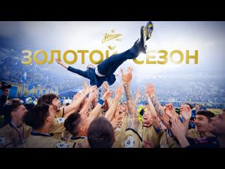 Золотой сезон: путь Зенита к чемпионскому титулу