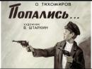 Диафильм О.Тихомиров - Попались