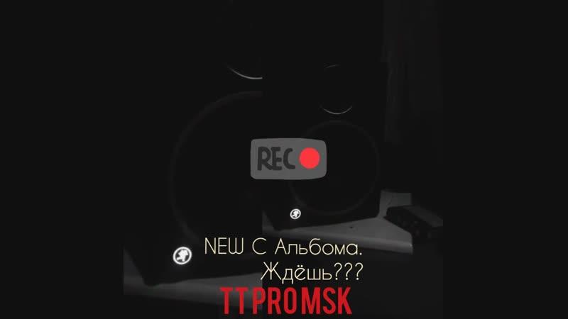TT PRO MSK Отрывок нового трека 16 01 2019