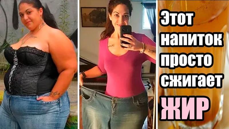 Как Сбросить быстро вес Минус 30кг за месяц минус 1 5кг в день без упражнений