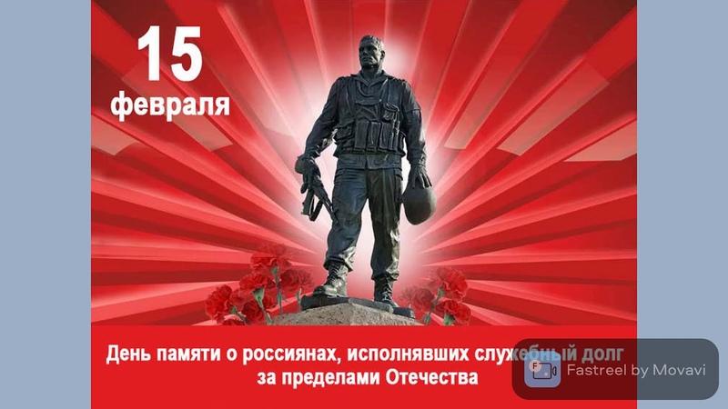 Медиа презентация Воины интернационалисты села Марьина Роща