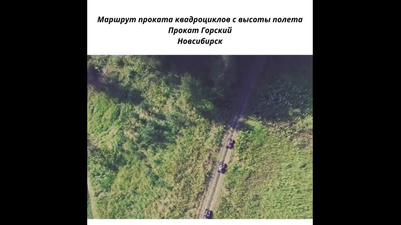 Новосибирск маршрут проката с высоты птичьего полета
