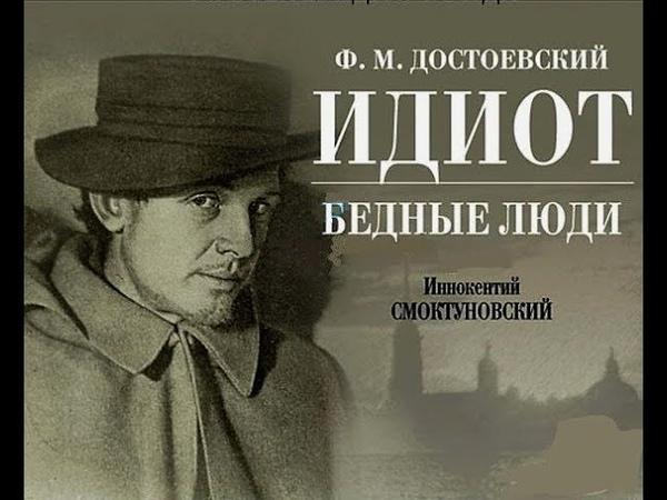 Смоктуновский в спектакле БДТ Идиот. Сохранившиеся отрывки.