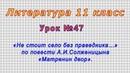 Литература 11 класс Урок№47 - «Не стоит село без праведника…». А.И.Солженицын «Матренин двор».