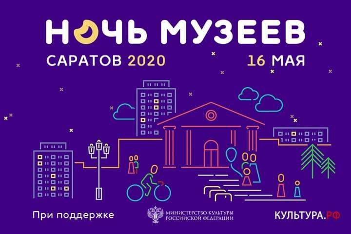 """Ежегодная всероссийская акция """"Ночь музеев - 2020"""" пройдёт 16 мая в онлайн-формате"""