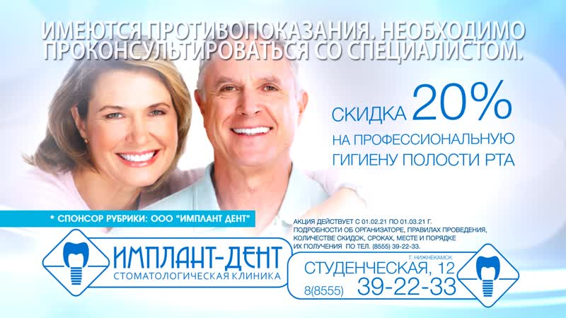 Профилактика стоматологических заболеваний. Имплант-Дент