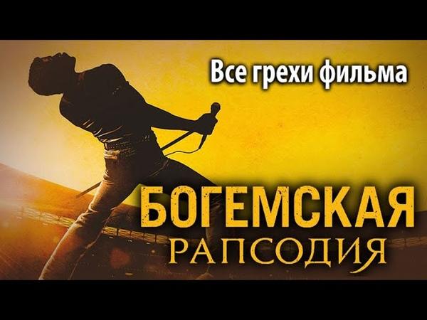 Все грехи фильма Богемская рапсодия
