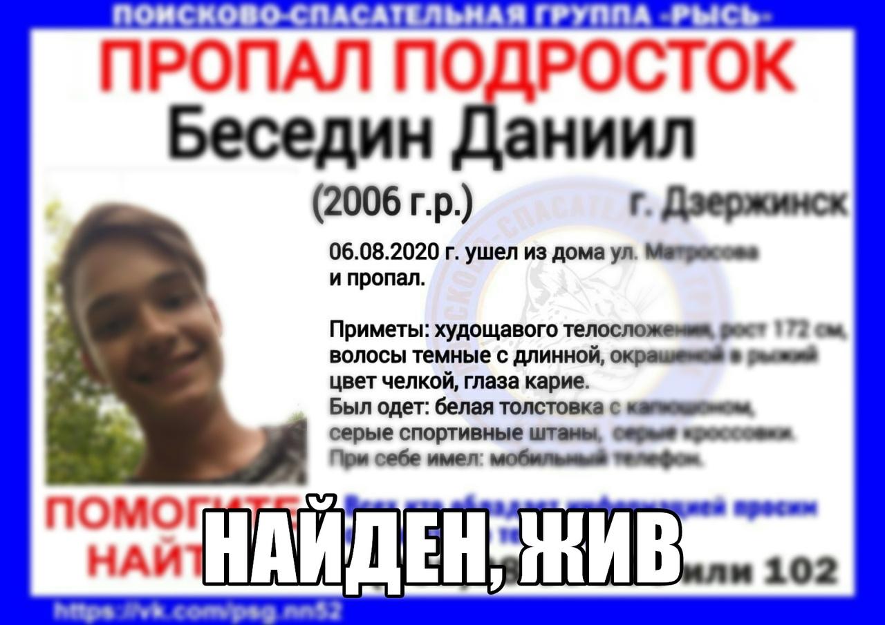 Беседин Даниил, 2006 г.р., г. Дзержинск