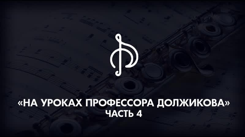Фильм На уроках профессора Ю Н Должикова Класс флейты 4 часть