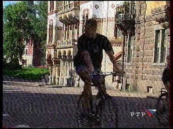 Вокруг Света (РТР, 25.11.2001) Выборг