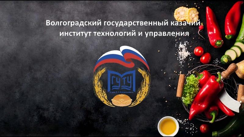 МГУТУ (филиал) в г. Урюпинске. Специальность 19.03.04