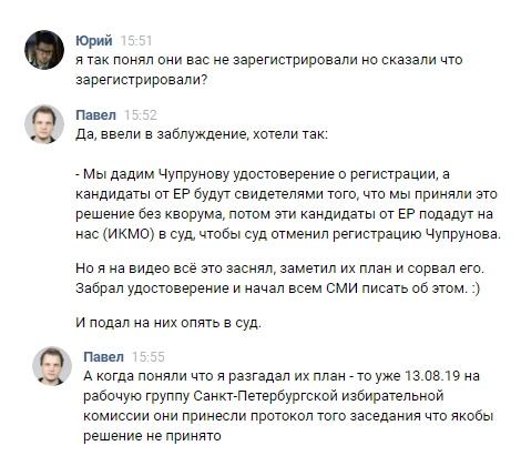 Если поддерживаешь Единую Россию лучше пролистни этот пост. Хорошей новостью для оппозиционно настроенной части населения поделился депутат Санкт-петербургского муниципального округа Черная