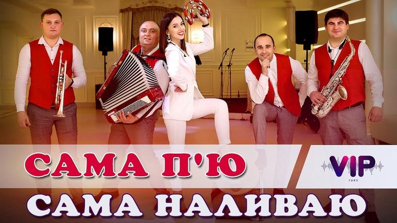 Сама пю, сама наливаю - гурт VIP. Українські весільні пісні, Українські пісні, Українська забава