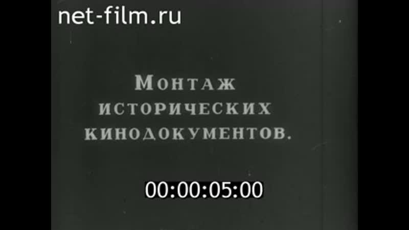 Фильм Падение династии Романовых 1927 Часть 1 Фильм Кинохроника