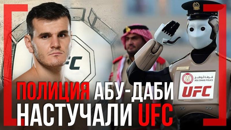Как ПОЛИЦИЯ Абу Даби настучали UFC Хадис Ибрагимов на бойцовском острове Роман Долидзе
