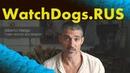 Интервью Алберто Миельго об работе над трейлером Watch Dogs Legion на русском