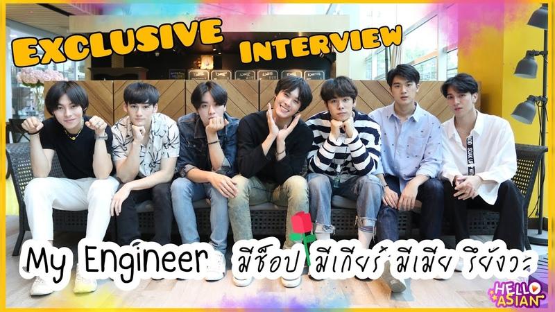 23 MAY 2020   Exclusive Interview 7 นักแสดงนำ จาก ซีรี่ส์ My Engineer มีช็อป มีเก