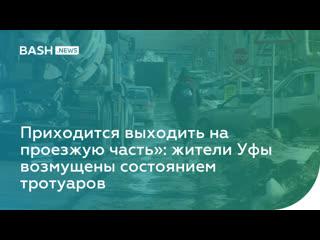 Приходится выходить на проезжую часть: жители Уфы возмущены состоянием тротуаров