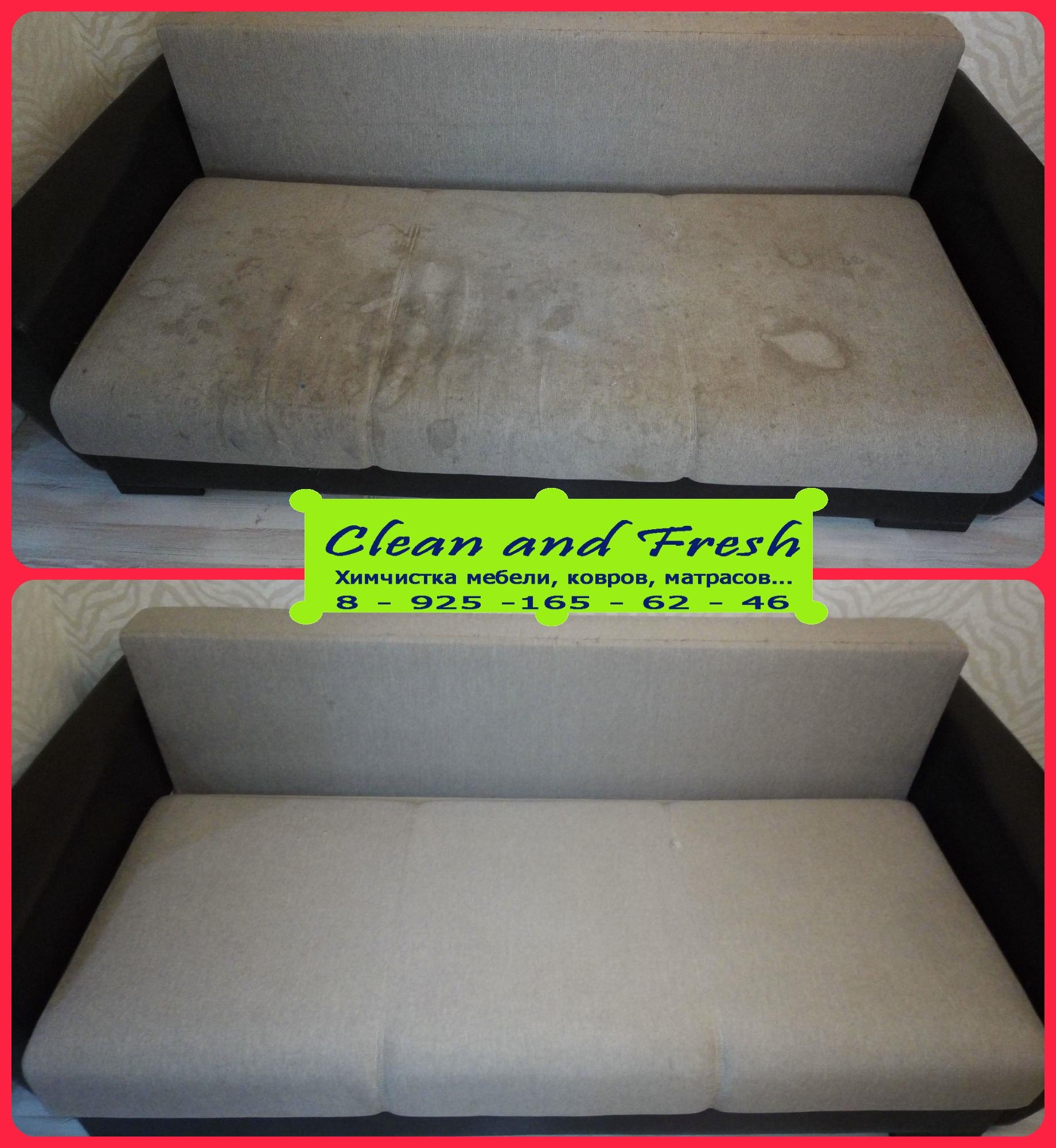 ⚡ Химчистка мягкой мебели, ковров и матрасов.