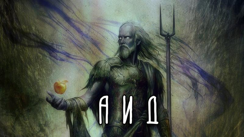 АИД | Повелитель подземного царства | Греческая мифология