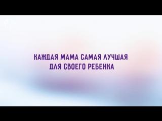 #свободабытьмамой Мамы рассказывают, за что они чувствовали вину перед своими малышами
